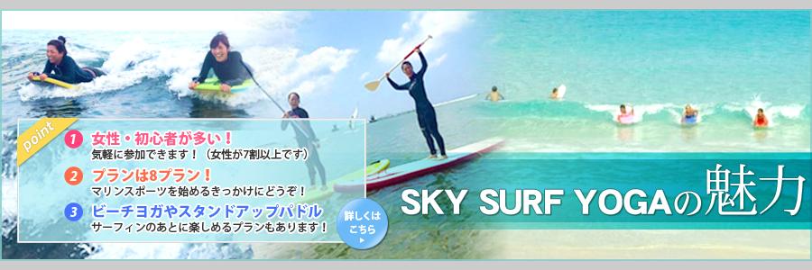 JK.surfの魅力