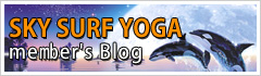 SKY SURF YOGA member's Blog
