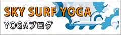 JK.surf YOGAのブログ