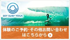 JK.surf 体験のご予約・その他お問い合わせはこちらから