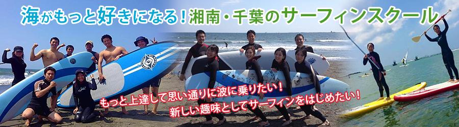 海がもっと好きになる!湘南・千葉のサーフィンスクール
